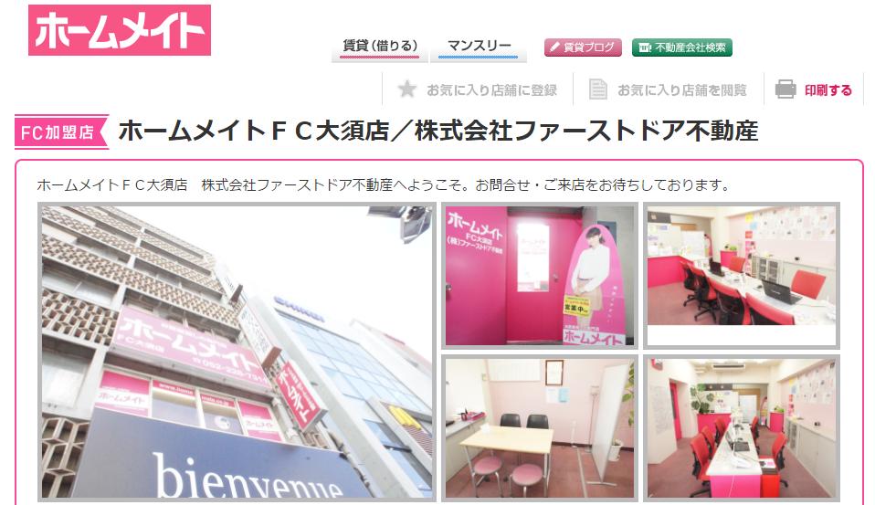 ホームメイトFC 大須店の口コミ・評判