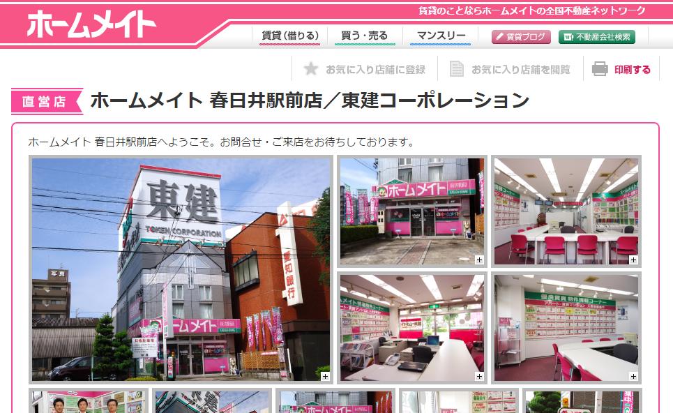 ホームメイト春日井駅前店の口コミ・評判