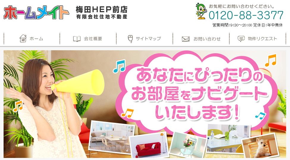 ホームメイトFC 梅田HEP前店の口コミ・評判