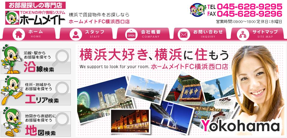 ホームメイトFC 横浜西口店の口コミ・評判