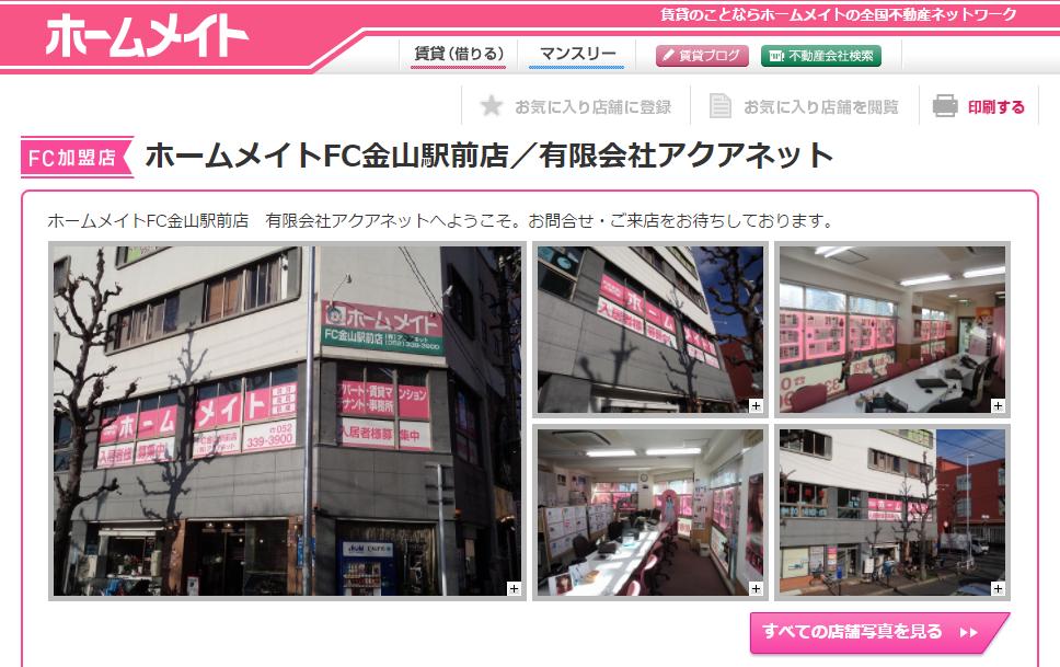 ホームメイトFC金山駅前店の口コミ・評判