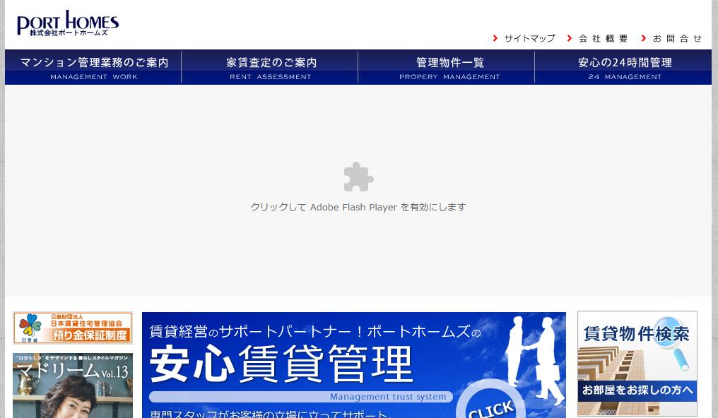ポートホームズ 横浜本店の口コミ・評判