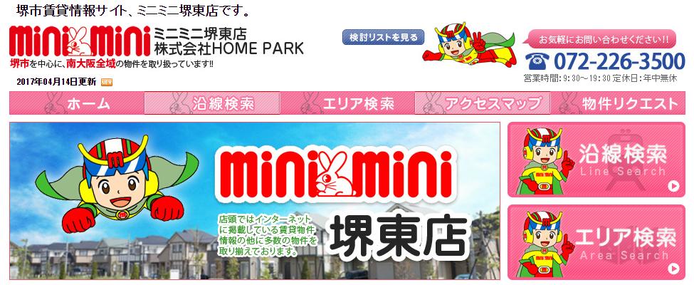 ミニミニ 堺東店の口コミ・評判
