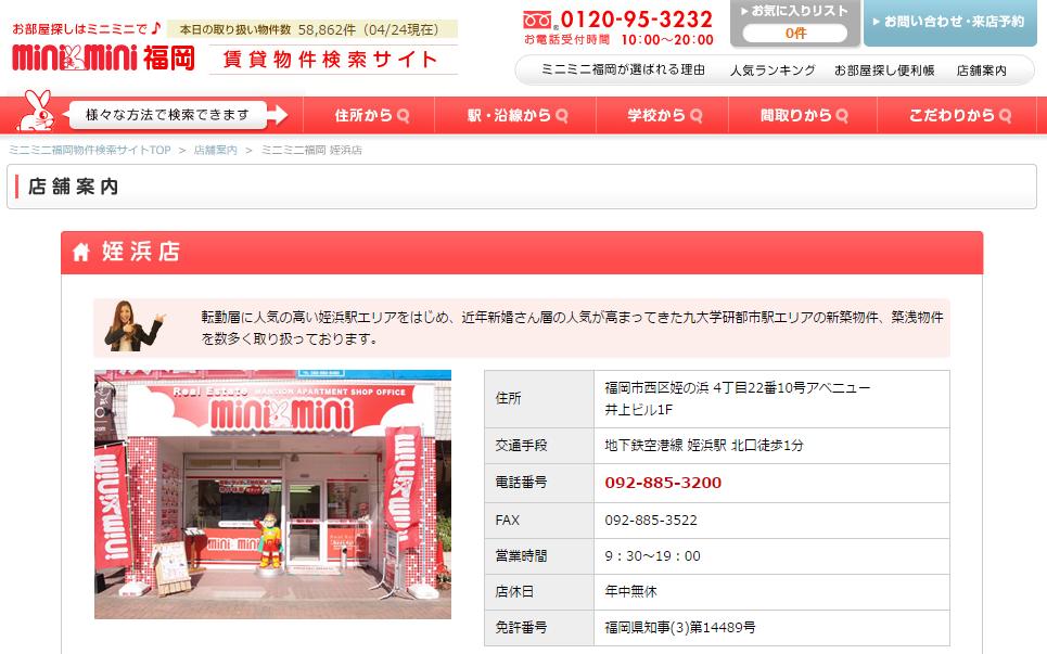ミニミニFC 姪浜店の口コミ・評判