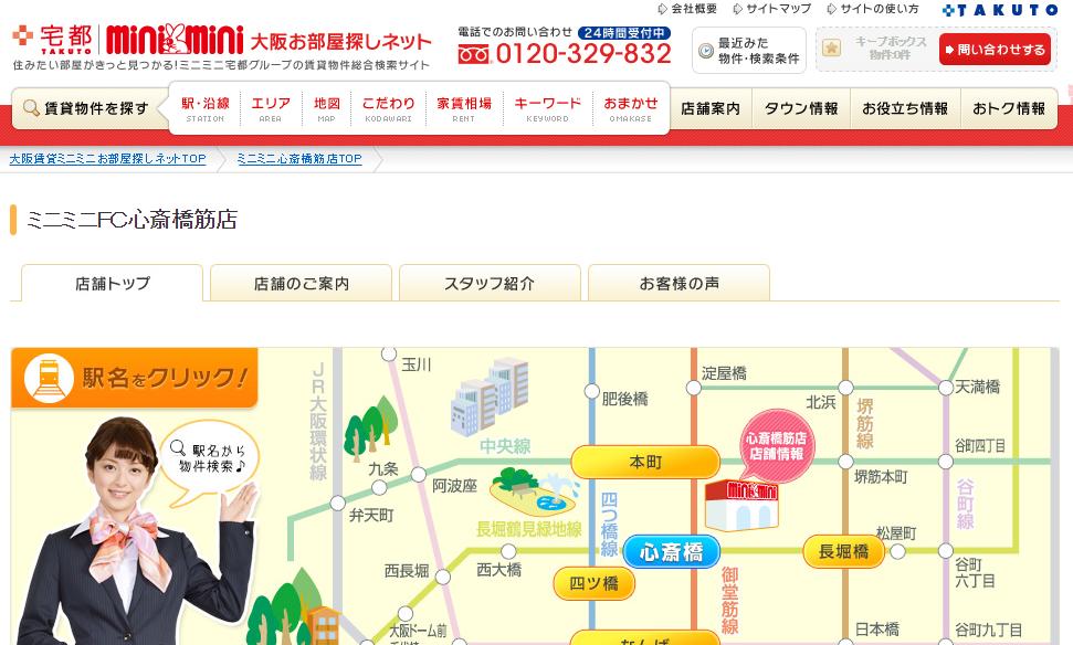 ミニミニFC 心斎橋筋店の口コミ・評判