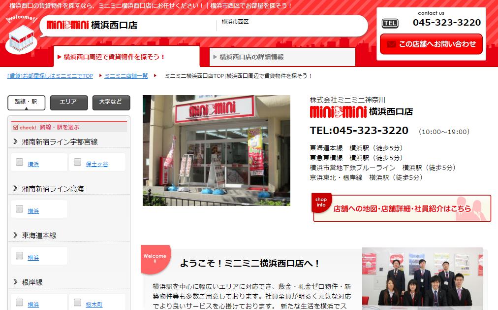 ミニミニ横浜西口店の口コミ・評判