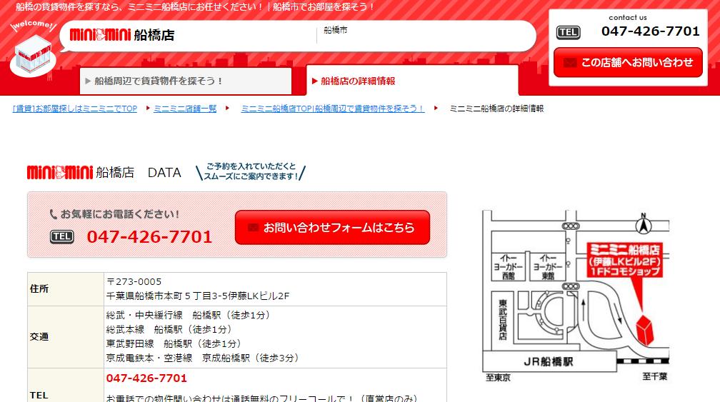 ミニミニ 船橋店の口コミ・評判