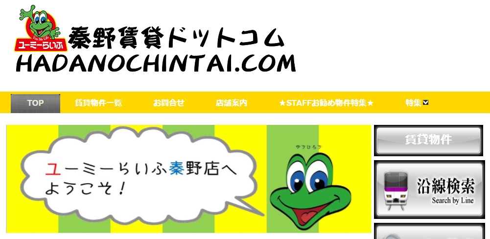 ユーミーらいふ 秦野店の口コミ・評判