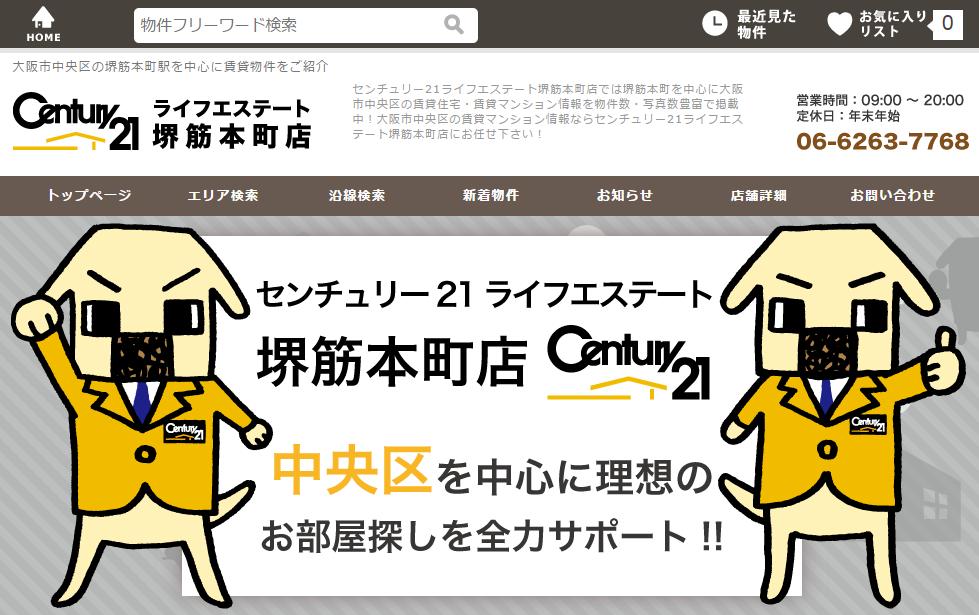 センチュリー21ライフエステート 堺筋本町店の口コミ・評判