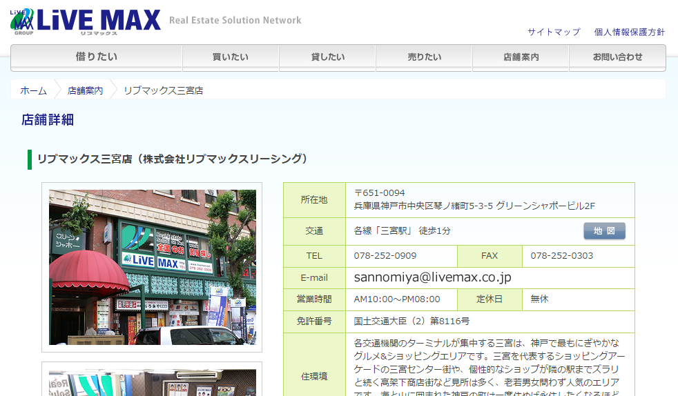 リブマックス 三宮店の口コミ・評判