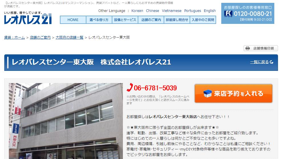 レオパレスセンター東大阪の口コミ・評判