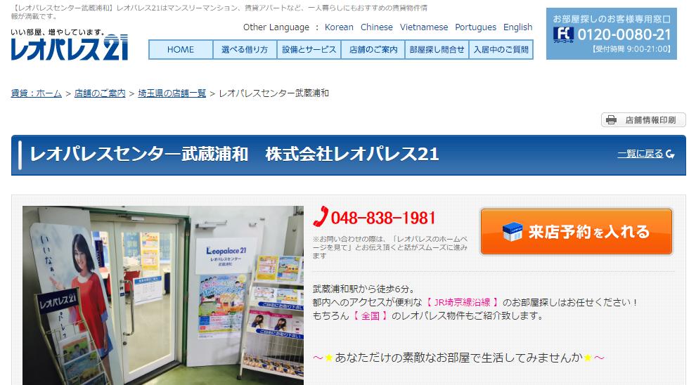 レオパレスセンター 武蔵浦和店の口コミ・評判