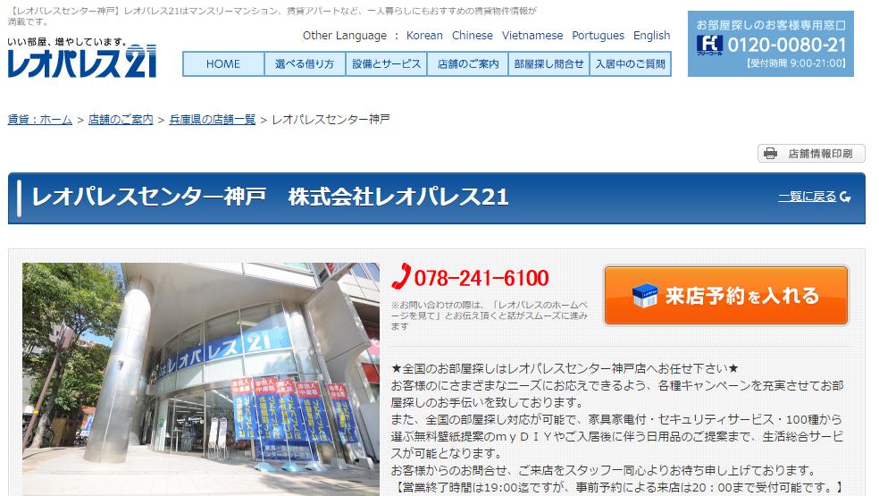 レオパレスセンター神戸店の口コミ・評判