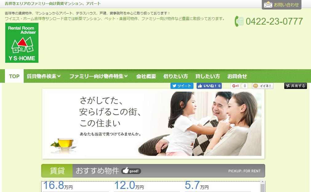 ワイエス・ホーム吉祥寺サンロード店の口コミ・評判