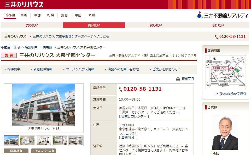 三井のリハウス 大泉学園センターの口コミ・評判