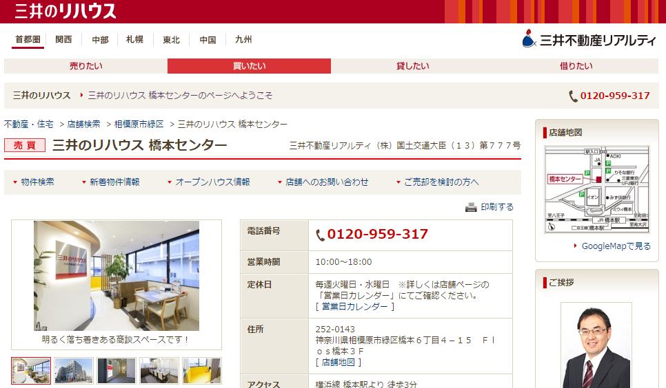 三井のリハウス 橋本センターの口コミ・評判