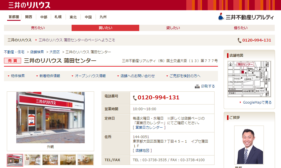 三井のリハウス蒲田センターの口コミ・評判