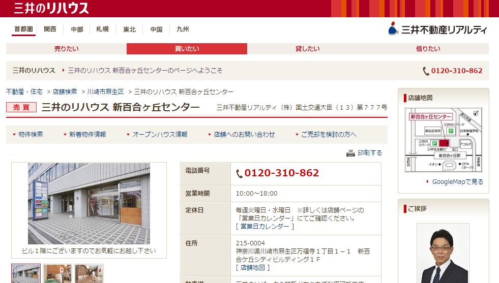三井のリハウス 新百合ヶ丘店の口コミ・評判