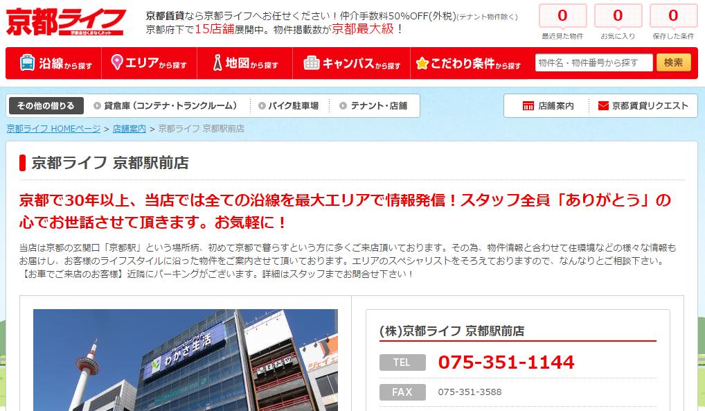 京都ライフ 京都駅前店の口コミ・評判