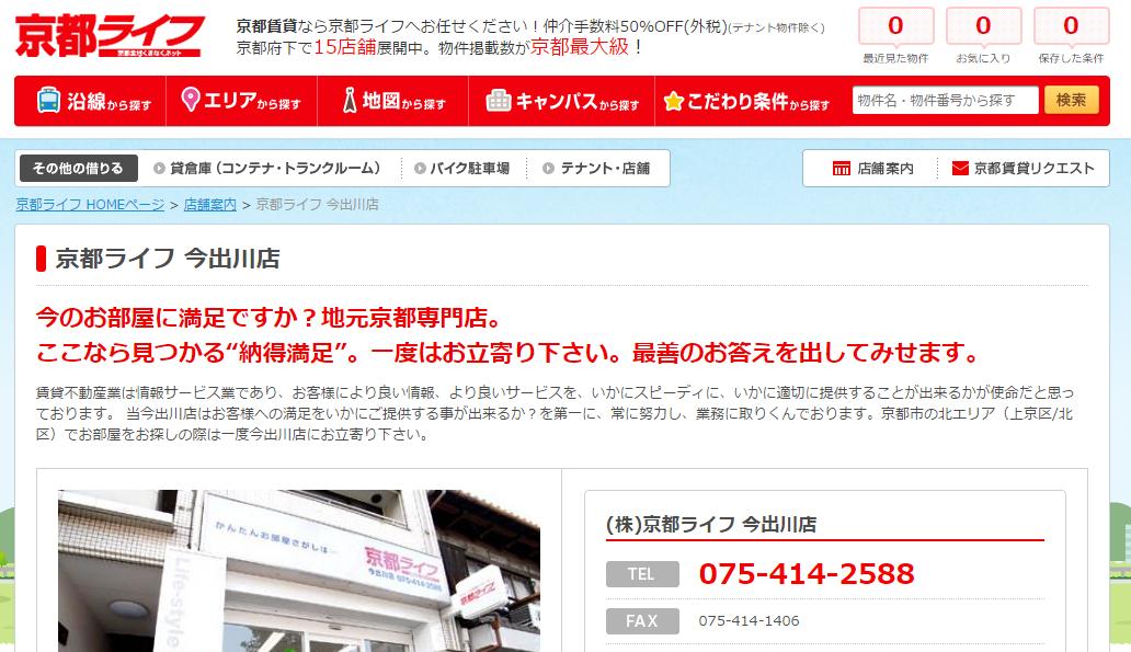 京都ライフ 今出川店の口コミ・評判
