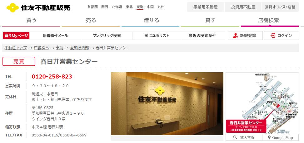 住友不動産販売 春日井営業センターの口コミ・評判