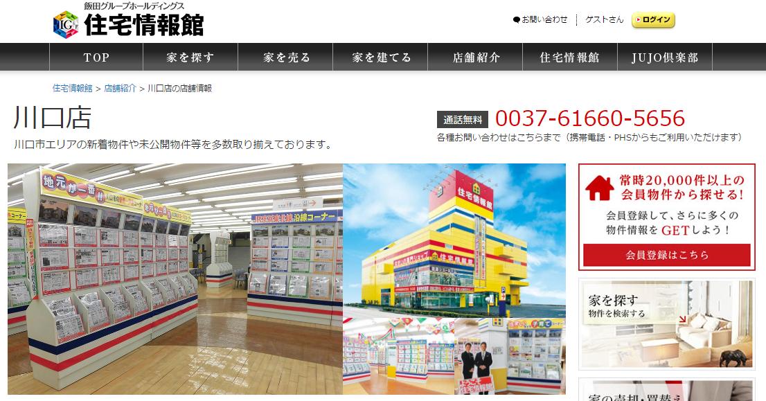 住宅情報館 川口店の口コミ・評判