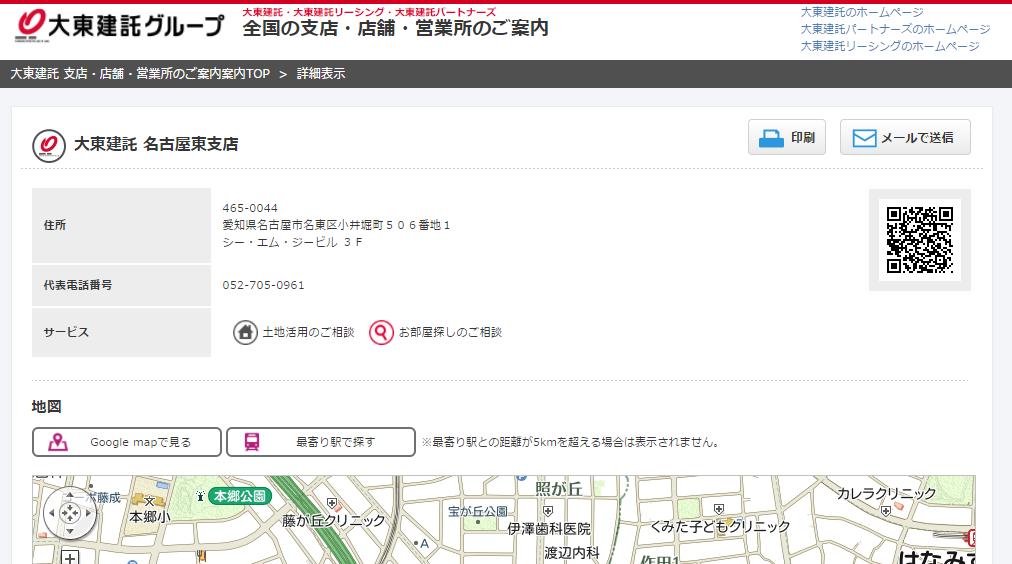 大東建託 名古屋東支店の口コミ・評判