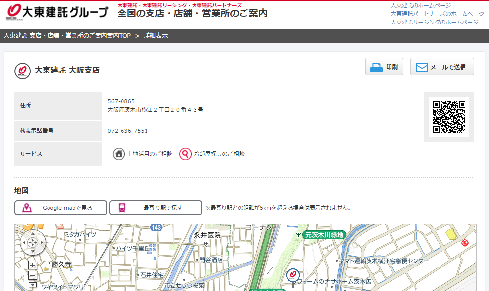 大東建託 大阪支店の口コミ・評判