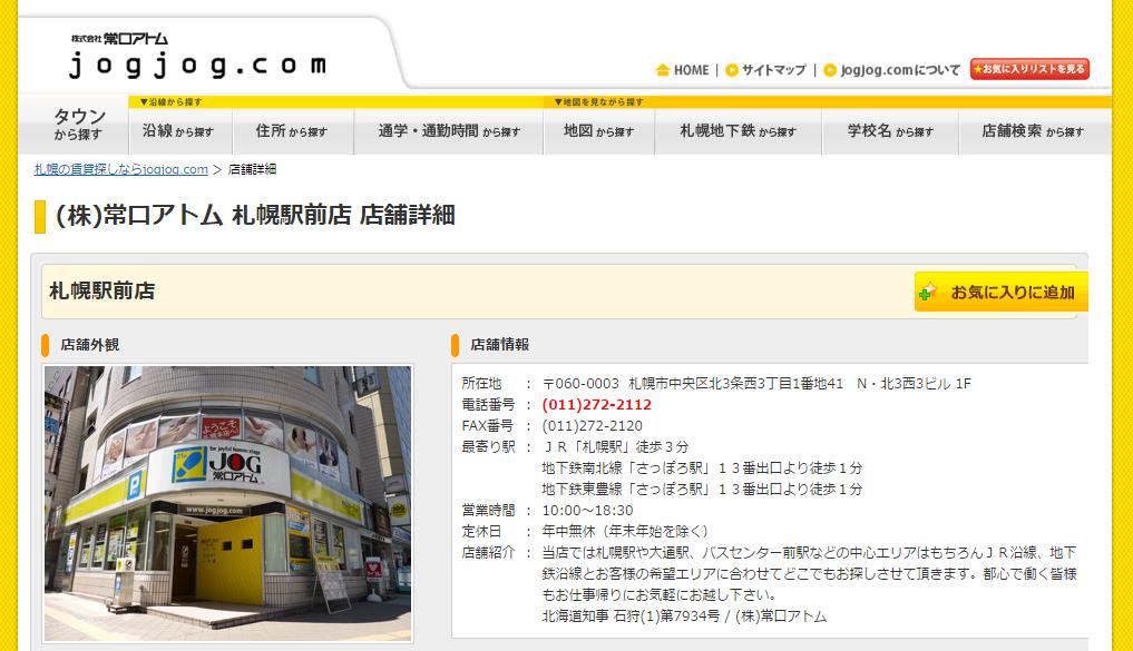常口アトム 札幌駅前店の口コミ・評判