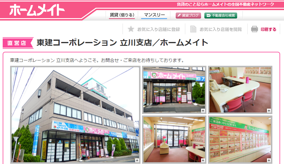 ホームメイト 立川支店の口コミ・評判