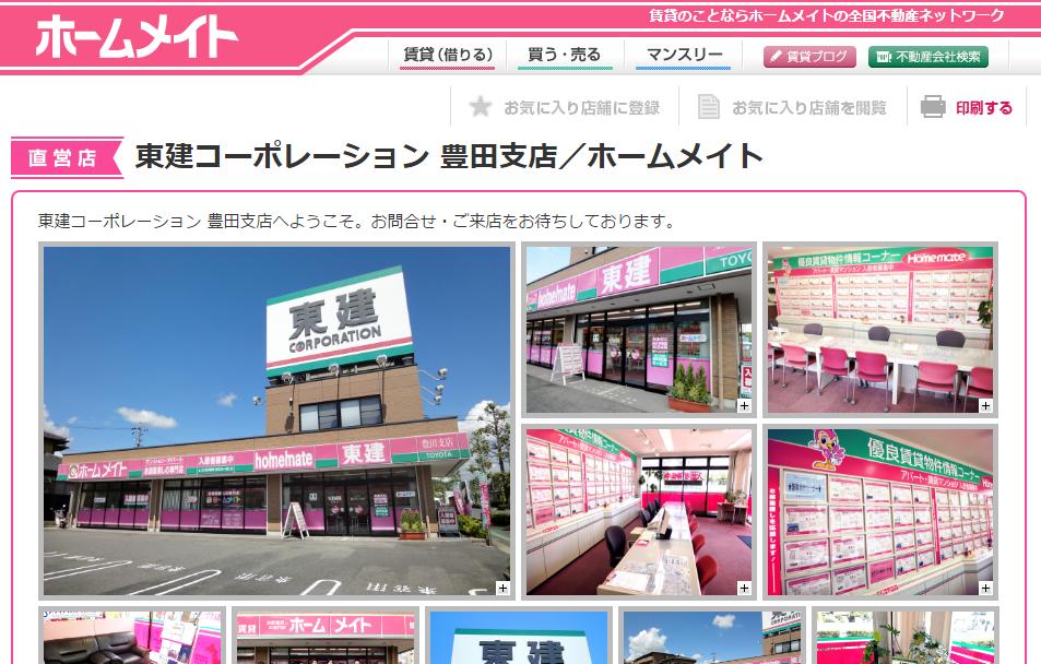 ホームメイト 豊田支店の口コミ・評判
