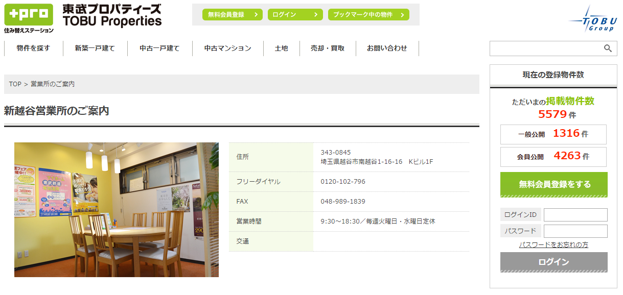 東武プロパティーズ新越谷営業所の口コミ・評判