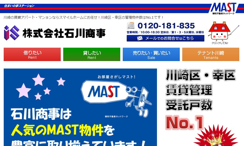 MAST石川商事本店(東門前)の口コミ・評判