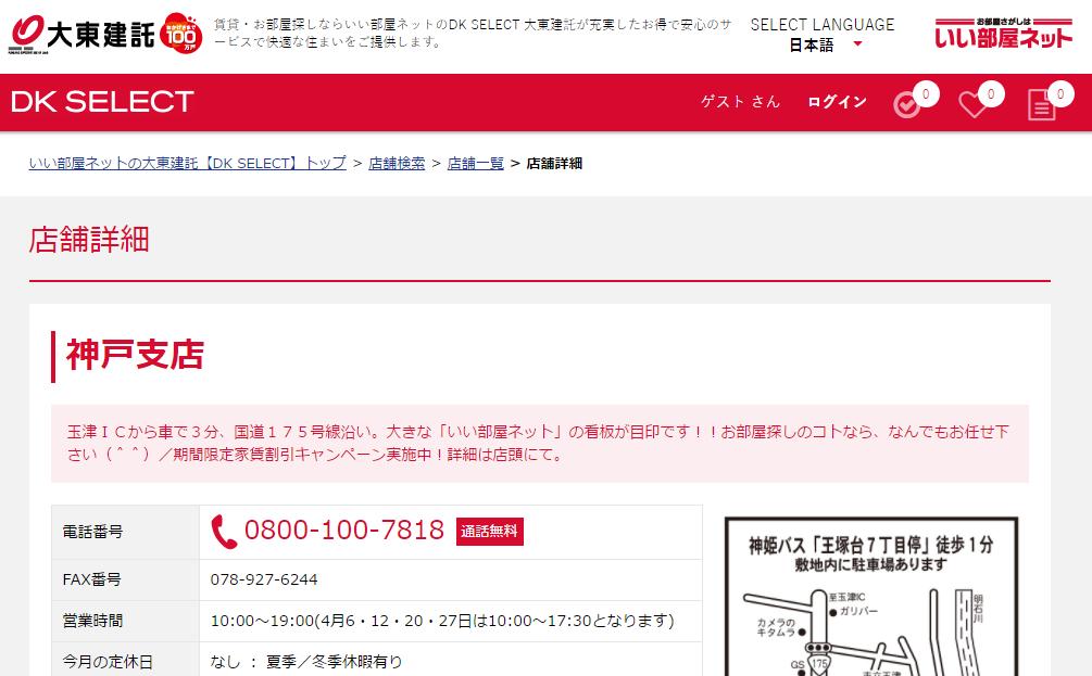 大東建託 神戸支店の口コミ・評判