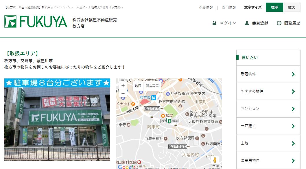福屋不動産販売 枚方店の口コミ・評判