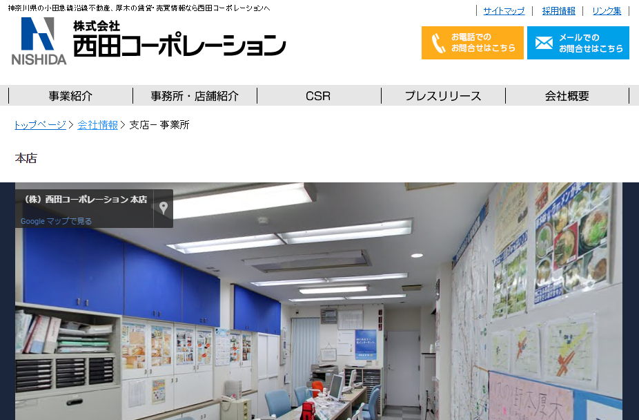 西田コーポレーション 本店の口コミ・評判
