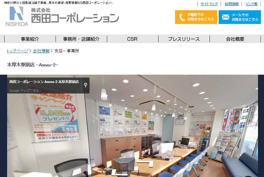 西田コーポレーション 本厚木駅前店の口コミ・評判