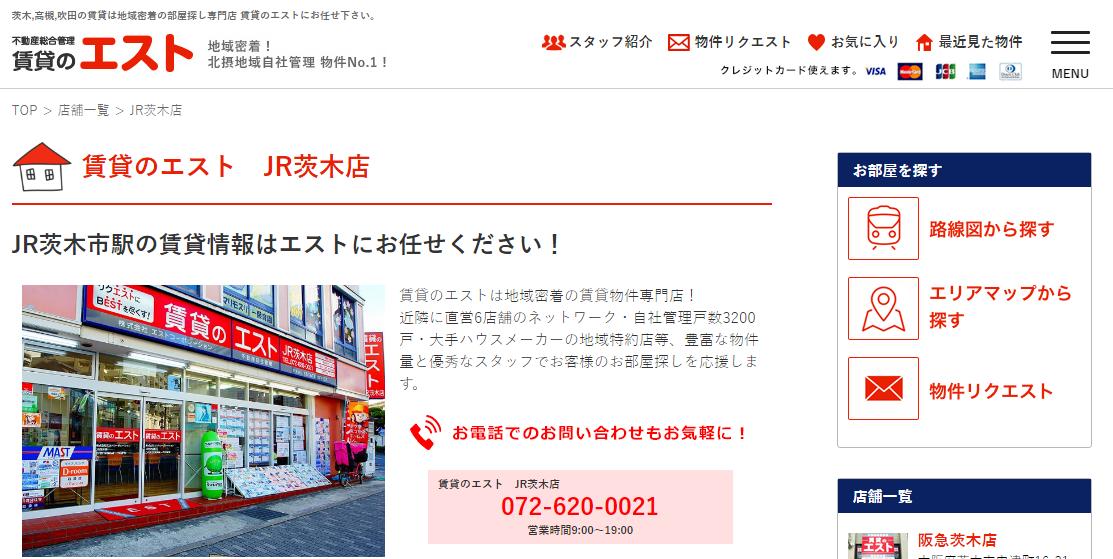 賃貸のエストJR茨木店の口コミ・評判