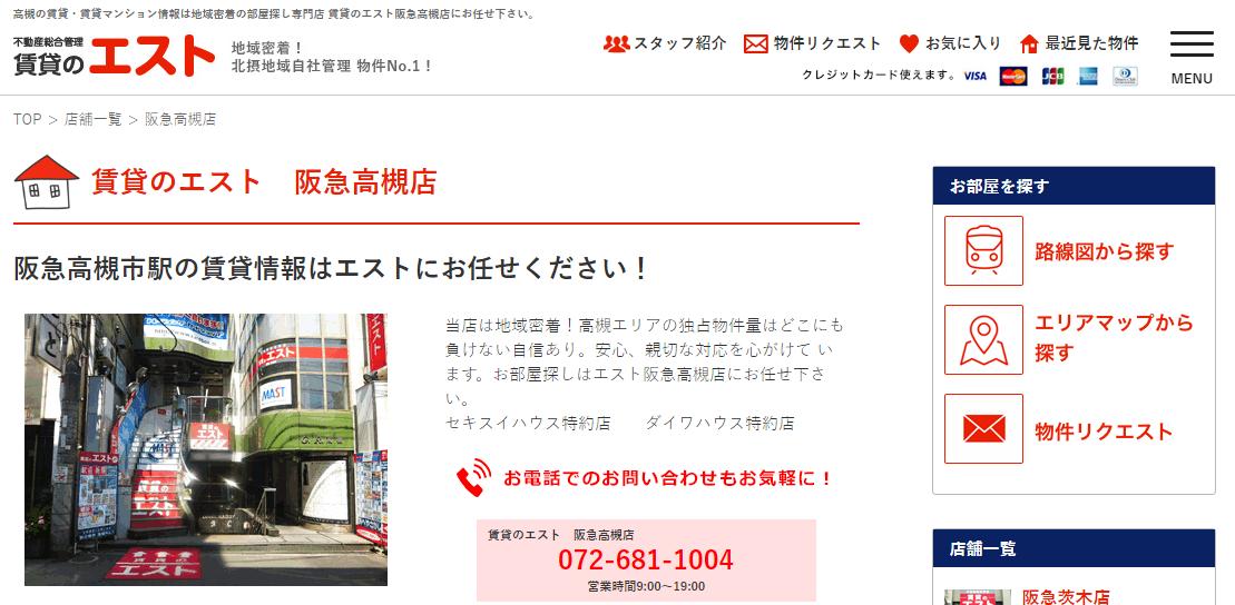 賃貸のエスト 阪急高槻店の口コミ・評判