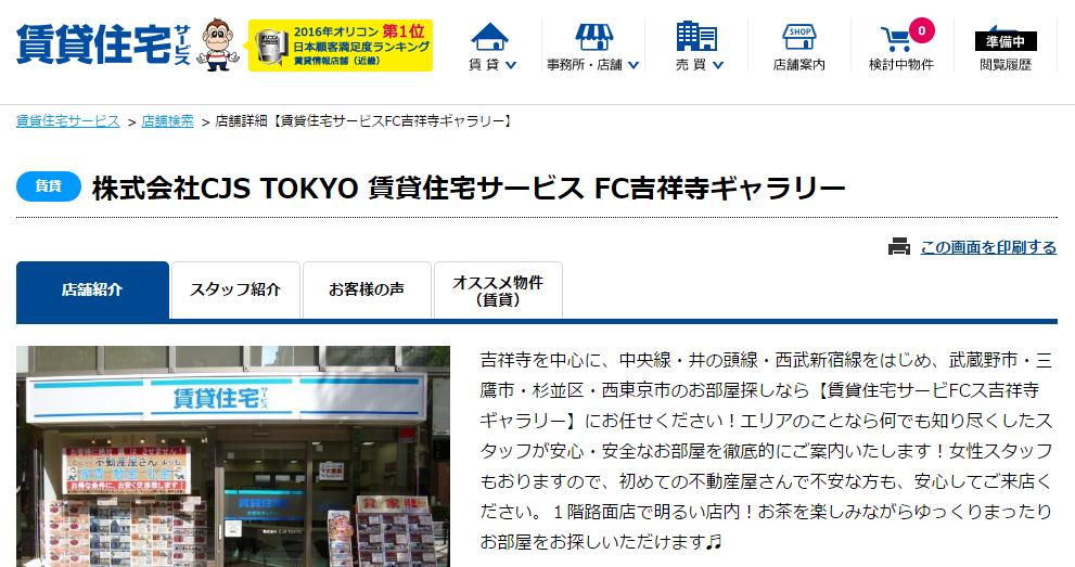 賃貸住宅サービス FC吉祥寺ギャラリーの口コミ・評判