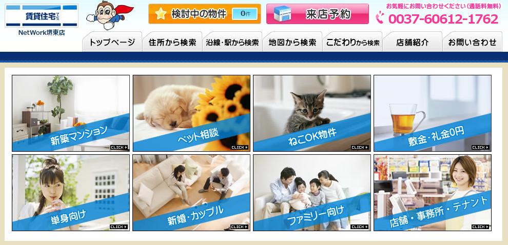 賃貸住宅サービス NetWork堺東店の口コミ・評判