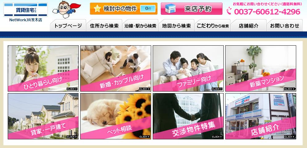 賃貸住宅サービス NetWorkJR茨木店の口コミ・評判