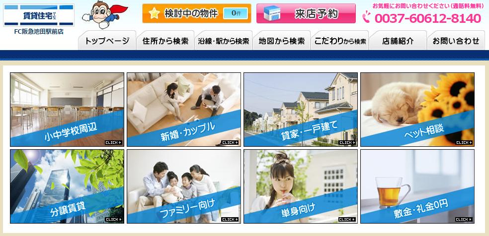 賃貸住宅サービスFC 阪急池田駅前店の口コミ・評判