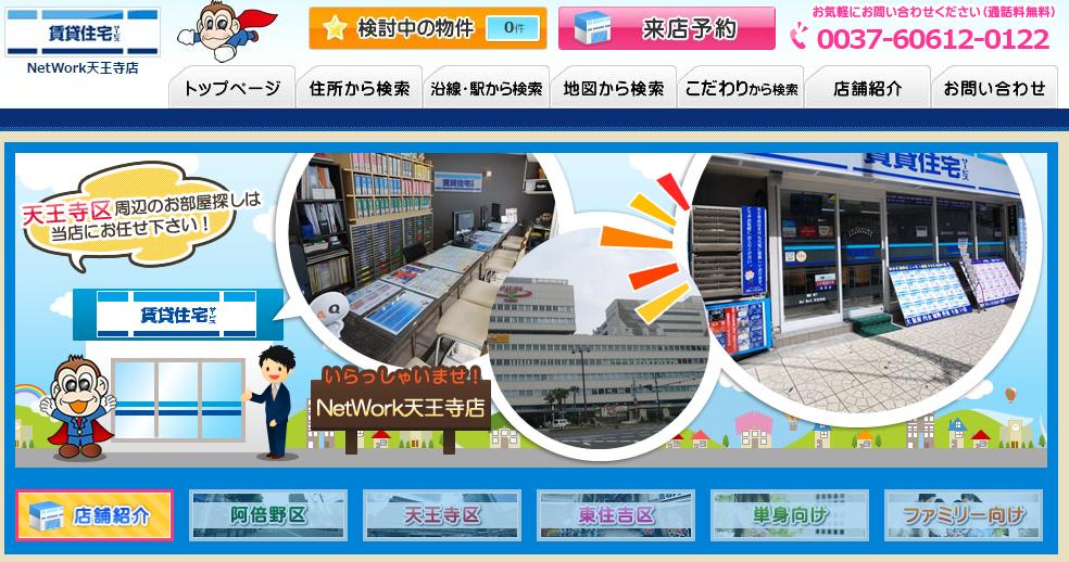 賃貸住宅サービス NetWork天王寺店の口コミ・評判