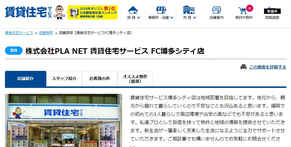 賃貸住宅サービス 博多シティ店の口コミ・評判
