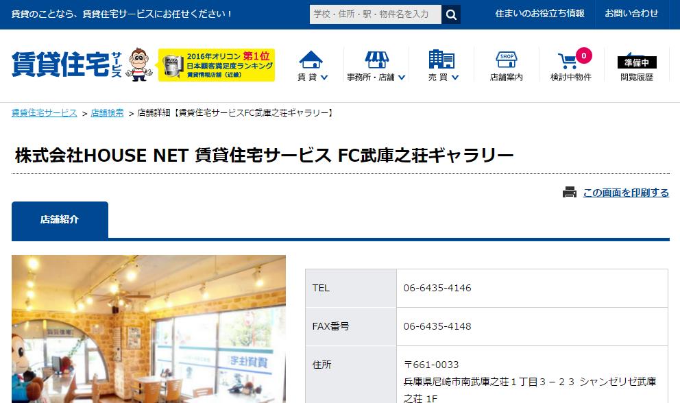 賃貸住宅サービス FC武庫之荘ギャラリーの口コミ・評判