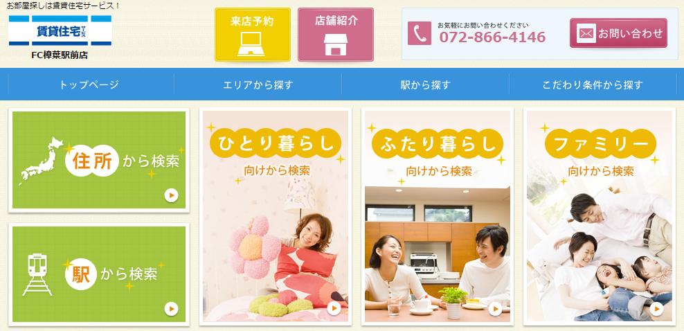賃貸住宅サービス FC樟葉駅前店の口コミ・評判