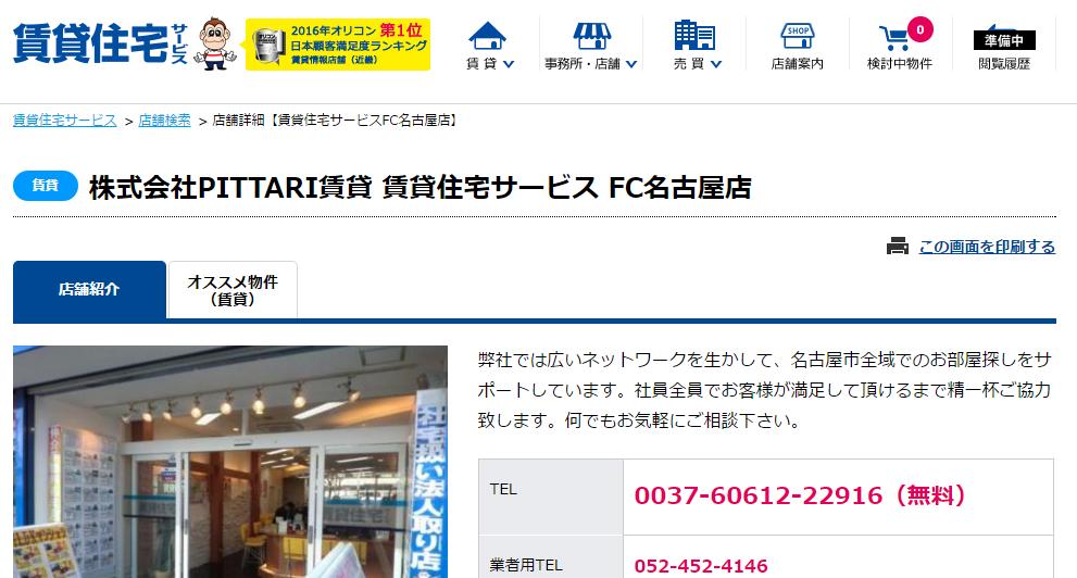 賃貸住宅サービス FC名古屋店の口コミ・評判