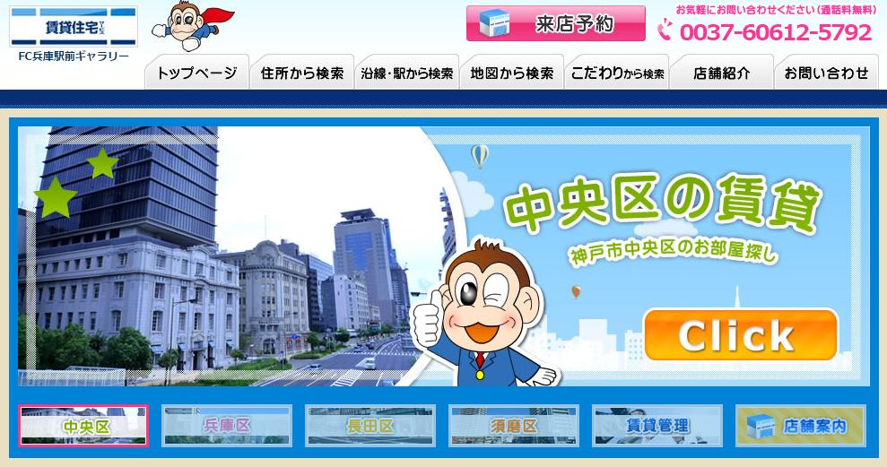 賃貸住宅サービス FC兵庫駅前ギャラリーの口コミ・評判