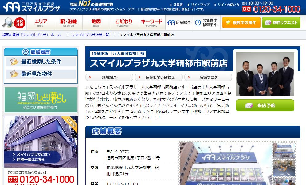 スマイルプラザ 九大学研都市駅前店の口コミ・評判